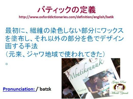 12.DEFINISI BATIK IN JAPANESE